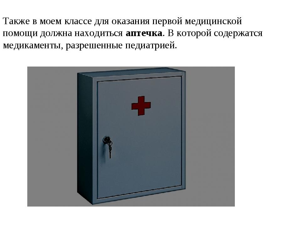 Также в моем классе для оказания первой медицинской помощи должна находиться...