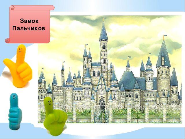 Замок Пальчиков