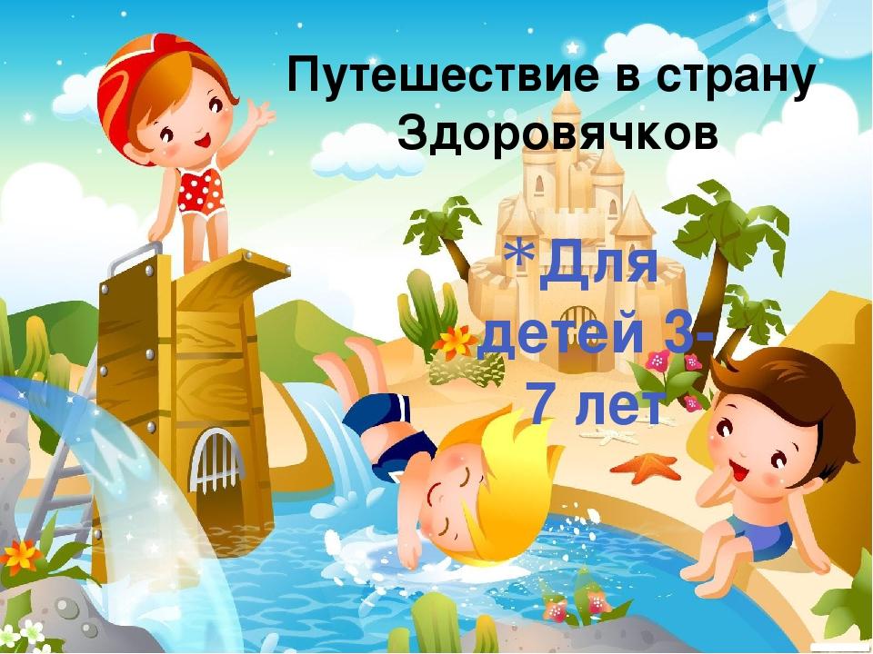 Для детей 3-7 лет Путешествие в страну Здоровячков