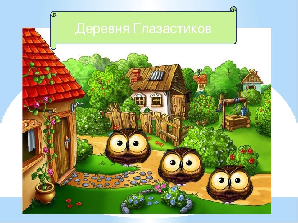 Деревня Глазастиков