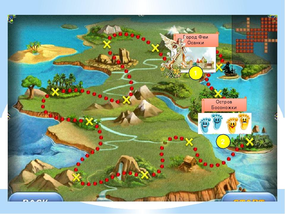 Город Феи Осанки 1 2 Остров Босоножки