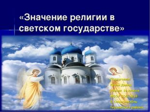 «Значение религии в светском государстве» Подготовил: Косян Давид ученик 10 к