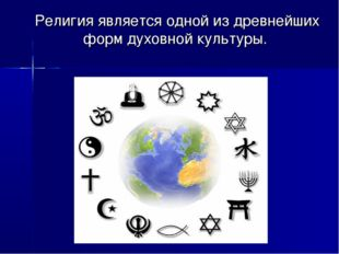 Религия является одной из древнейших форм духовной культуры.