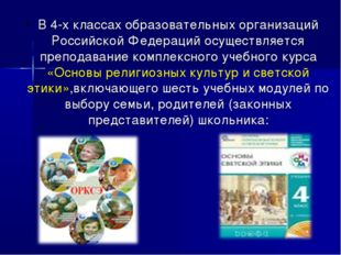 В 4-х классах образовательных организаций Российской Федераций осуществляется