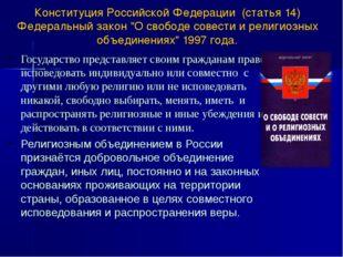 """Конституция Российской Федерации (статья 14) Федеральный закон """"О свободе сов"""
