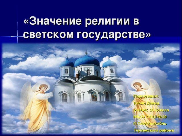 «Значение религии в светском государстве» Подготовил: Косян Давид ученик 10 к...