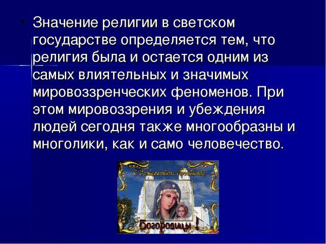 Значение религии в светском государстве определяется тем, что религия была и...