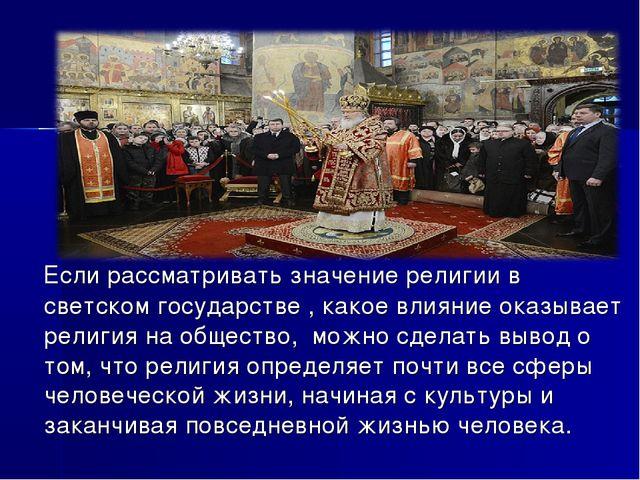 Если рассматривать значение религии в светском государстве , какое влияние о...