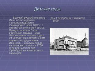 Детские годы Великий русский писатель Иван Александрович Гончаров родился в С