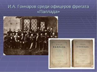 И.А. Гончаров среди офицеров фрегата «Паллада»