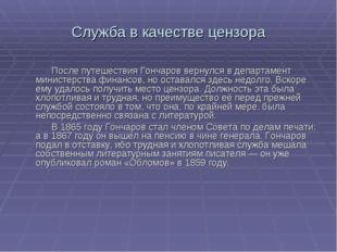Служба в качестве цензора После путешествия Гончаров вернулся в департамент м