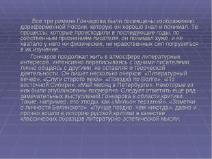Все три романа Гончарова были посвящены изображению дореформенной России, ко