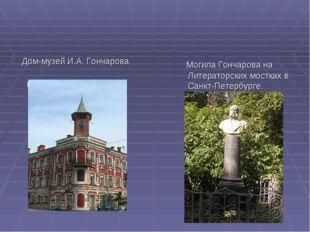 Дом-музей И.А. Гончарова в Ульяновске Могила Гончарова на Литераторских мост