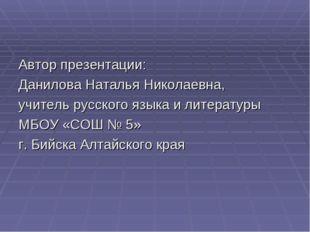 Автор презентации: Данилова Наталья Николаевна, учитель русского языка и лите