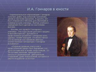 И.А. Гончаров в юности Первоначальное образование Гончаров получил дома, под