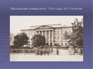 Московский университет. 30-е годы XIX столетия