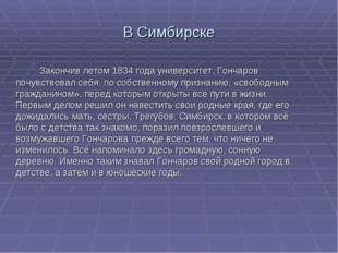 В Симбирске Закончив летом 1834 года университет, Гончаров почувствовал себя,