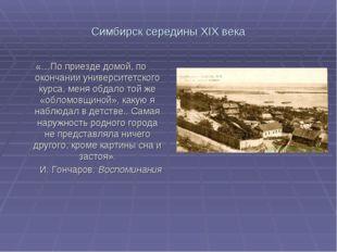 Симбирск середины XIX века «…По приезде домой, по окончании университетского