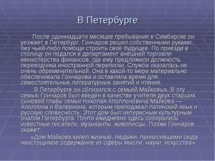 В Петербурге После одиннадцати месяцев пребывания в Симбирске он уезжает в Пе