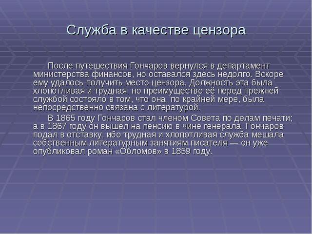 Служба в качестве цензора После путешествия Гончаров вернулся в департамент м...