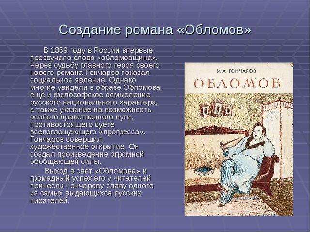 Создание романа «Обломов» В 1859 году в России впервые прозвучало слово «обло...