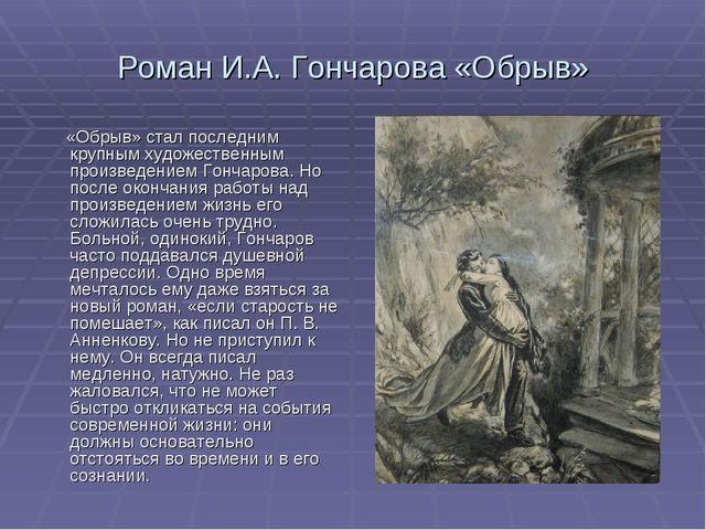 Роман И.А. Гончарова «Обрыв» «Обрыв» стал последним крупным художественным пр...