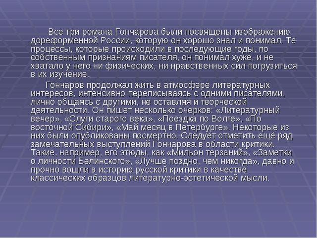 Все три романа Гончарова были посвящены изображению дореформенной России, ко...
