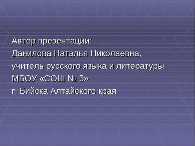 Автор презентации: Данилова Наталья Николаевна, учитель русского языка и лите...