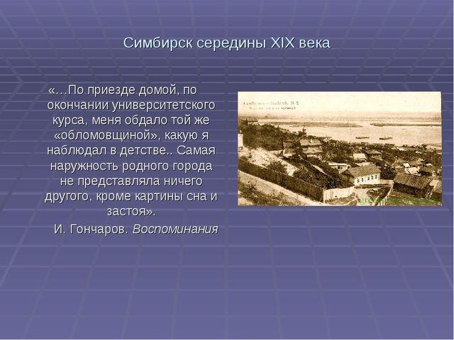 Симбирск середины XIX века «…По приезде домой, по окончании университетского...