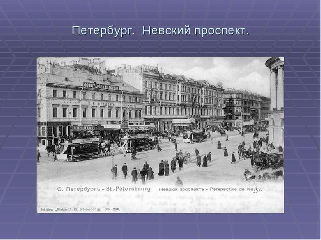 Петербург. Невский проспект.