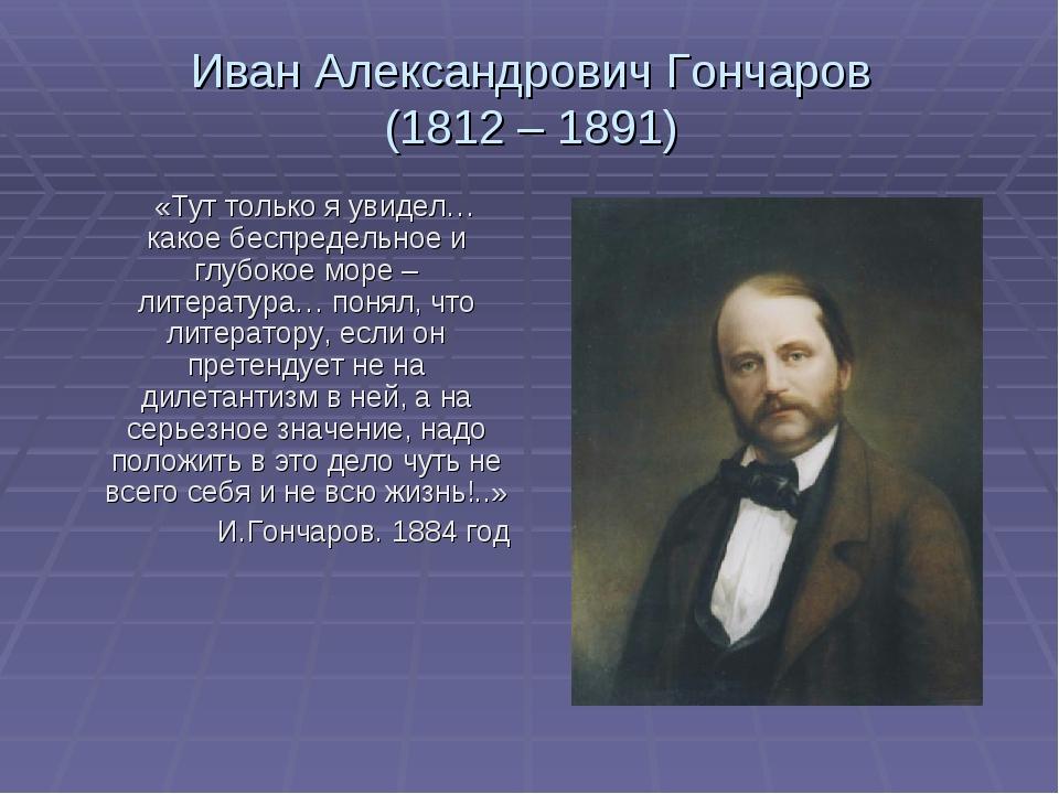 Иван Александрович Гончаров (1812 – 1891) «Тут только я увидел… какое беспред...