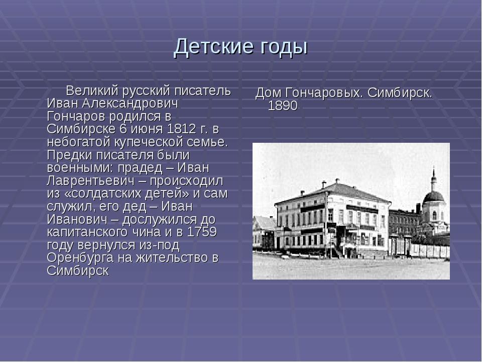 Детские годы Великий русский писатель Иван Александрович Гончаров родился в С...