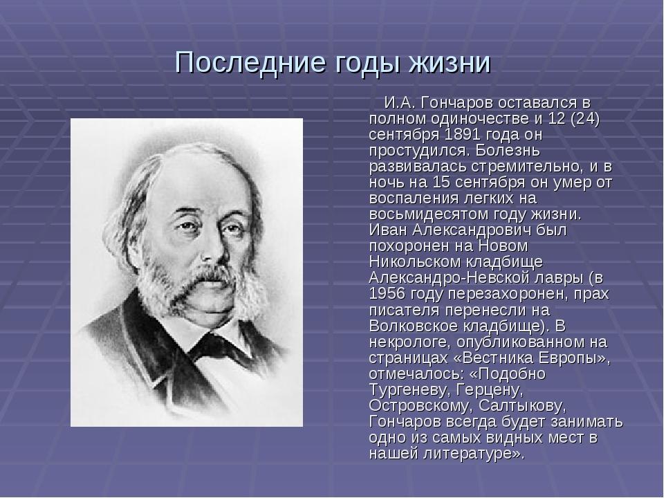 Последние годы жизни И.А. Гончаров оставался в полном одиночестве и 12 (24) с...