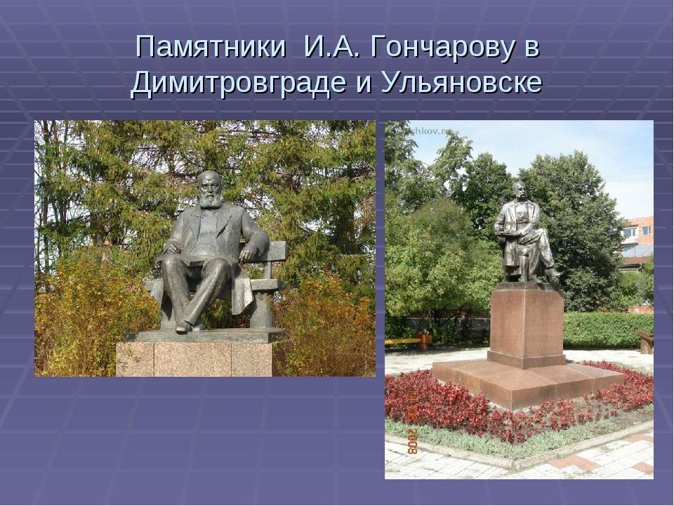 Памятники И.А. Гончарову в Димитровграде и Ульяновске