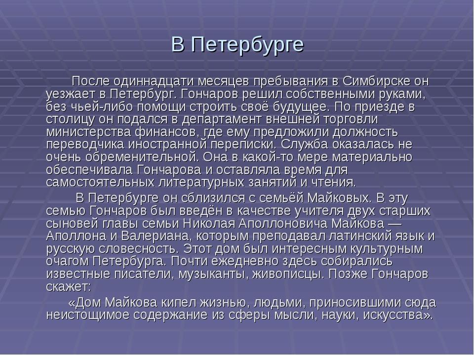 В Петербурге После одиннадцати месяцев пребывания в Симбирске он уезжает в Пе...