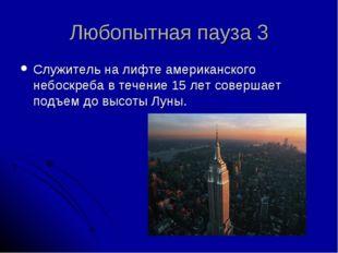 Любопытная пауза 3 Служитель на лифте американского небоскреба в течение 15 л