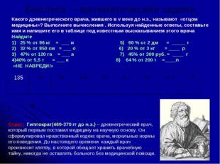 Биолого – математические задачи Какого древнегреческого врача, жившего в v ве