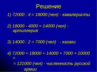 Решение 1) 72000 : 4 = 18000 (чел) - кавалеристы 2) 18000 - 4000 = 14000 (чел