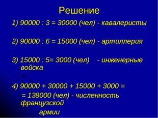 Решение 1) 90000 : 3 = 30000 (чел) - кавалеристы 2) 90000 : 6 = 15000 (чел) -