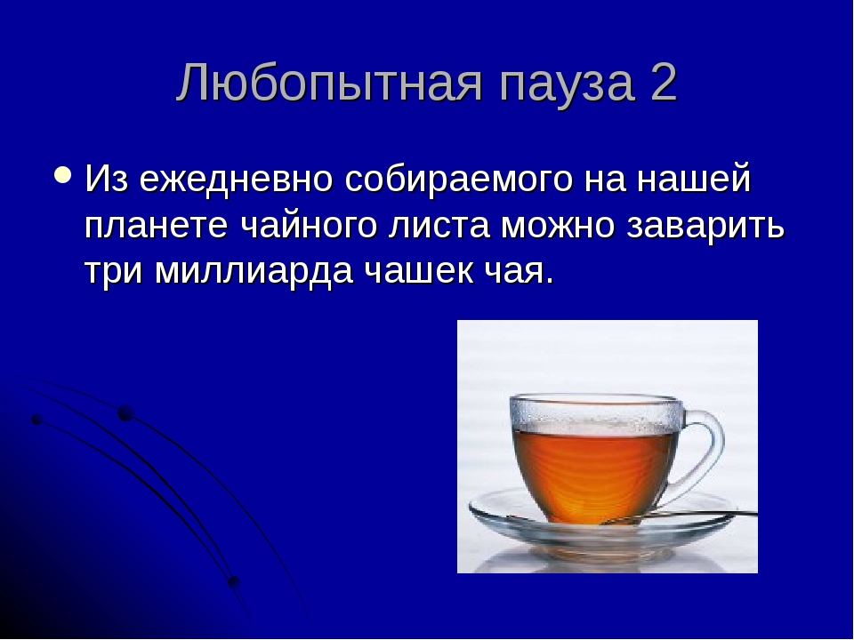 Любопытная пауза 2 Из ежедневно собираемого на нашей планете чайного листа мо...