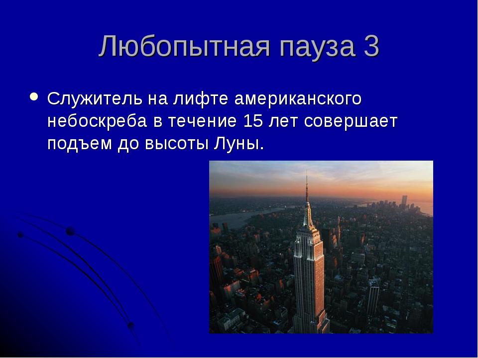 Любопытная пауза 3 Служитель на лифте американского небоскреба в течение 15 л...