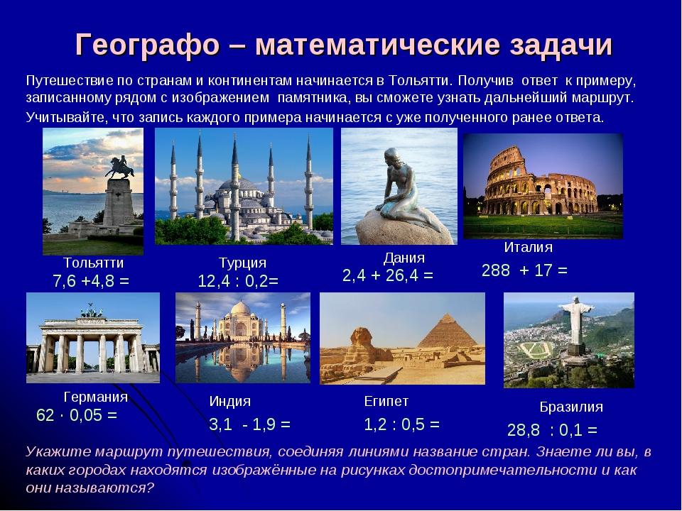 Географо – математические задачи Путешествие по странам и континентам начинае...