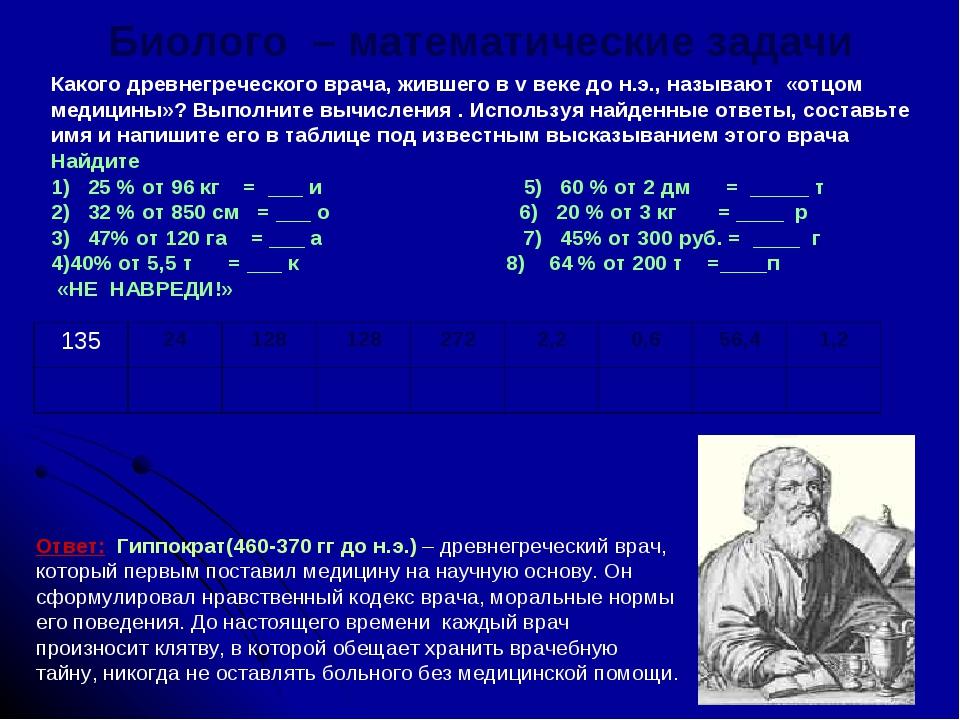 Биолого – математические задачи Какого древнегреческого врача, жившего в v ве...