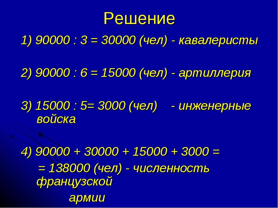 Решение 1) 90000 : 3 = 30000 (чел) - кавалеристы 2) 90000 : 6 = 15000 (чел) -...
