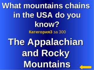 What mountains chains in the USA do you know? The Appalachian and Rocky Mount