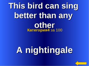 This bird can sing better than any other A nightingale Категория4 за 100