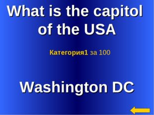 What is the capitol of the USA Washington DC Категория1 за 100