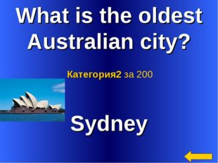 What is the oldest Australian city? Sydney Категория2 за 200