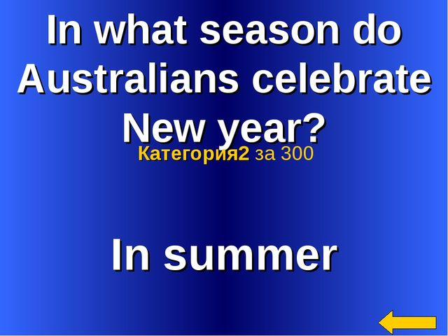 In what season do Australians celebrate New year? In summer Категория2 за 300