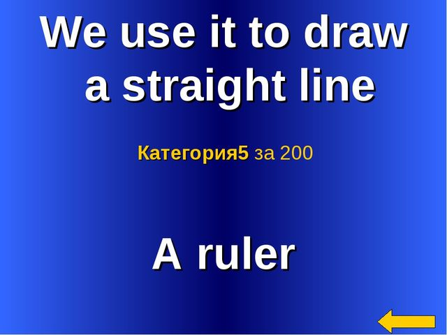 We use it to draw a straight line A ruler Категория5 за 200